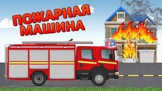 Пожарная машина тушит пожар - развивающий мультик для детей про пожарные машинки(Мультфильм про пожарную машину, которая тушит пожары в городе. Из мультика ребенок узнает, как выглядит..., 2015-12-03T06:56:22.000Z)