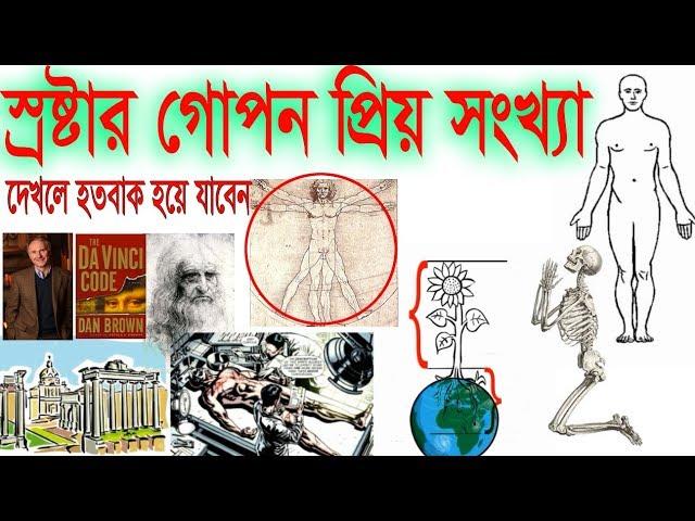 Bangla Science Logic - The God of secret angel number (1.618) by Make the Universe /The Golden Ratio