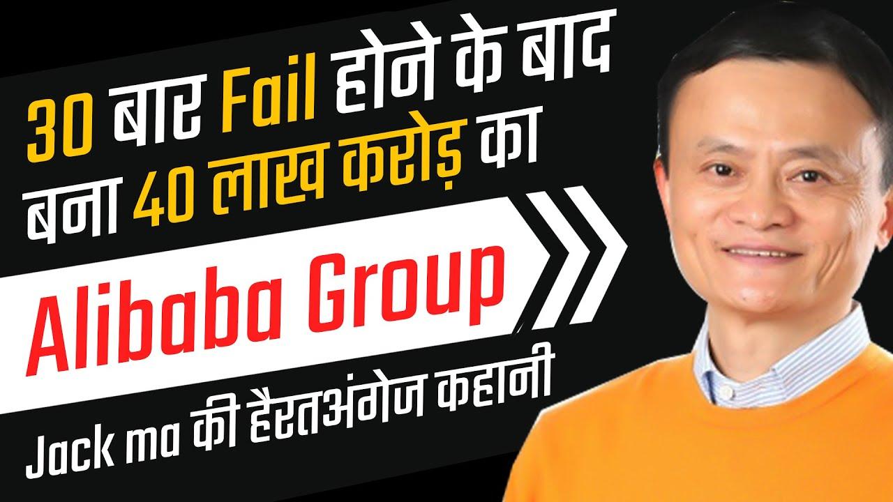 Alibaba and Jack Ma Success Story   In Hindi