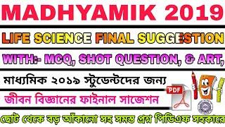 Madhyamik 2019 Life Science Final Suggestion   Madhyamik Final Suggestion 2019  Madhyamik 2019 Final