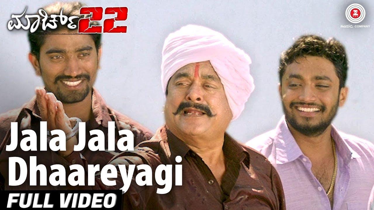 Jala Jala Dhaareyagi - Full Video | March 22 | Anath N, Geetha, Aryavardhan, Meghashree & Kiran