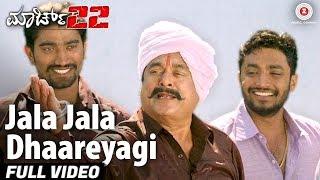 Jala Jala Dhaareyagi Full | March 22 | Anath N, Geetha, Aryavardhan, Meghashree & Kiran R