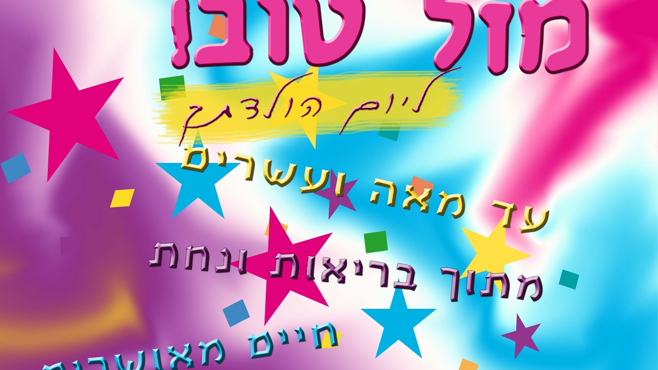 поздравления иврите переводом начал фотографировать путешествиях