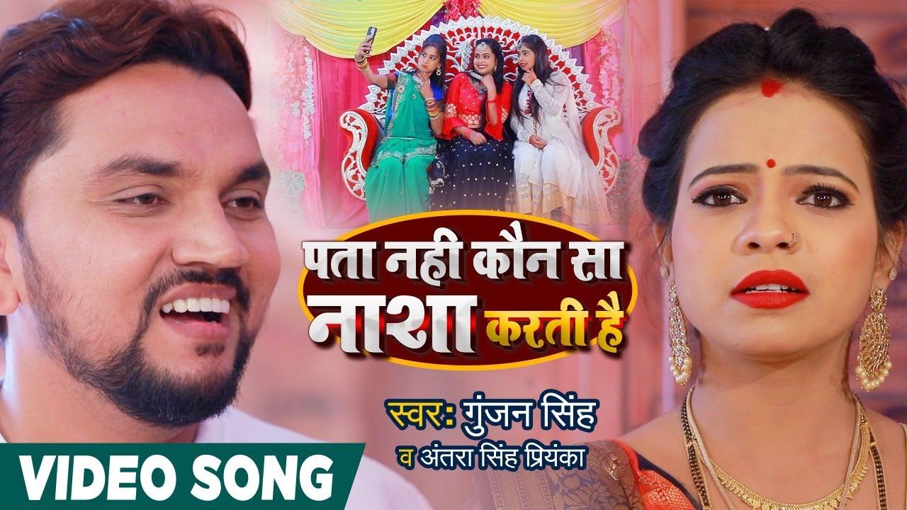 Download #VIDEO | पता नहीं कौन सा नाशा करती है | #Gunjan Singh , #Antra Singh Priyanka | Bhojpuri Song 2020