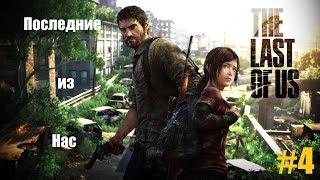 The Last of Us #4 ШЕДЕВР! Эмоции через край! Трогательное прохождение... 18+