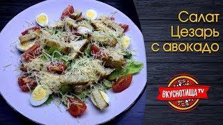 Просто нарезаем всё на части, и получаем салат Цезарь с авокадо