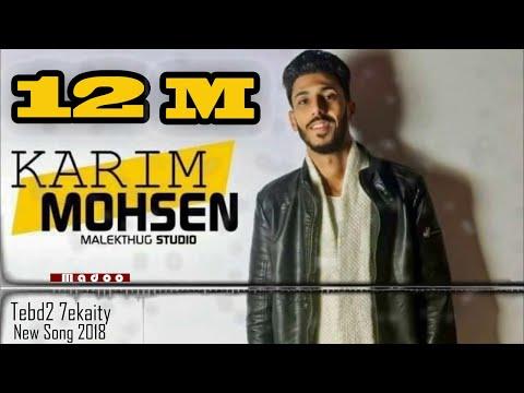Kariem Mohsen elsba3` - Tebd2 7ekaity \ كريم محسن الصباغ  - تبدا حكايتي