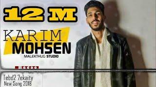Kariem Mohsen elsba3` - Tebd2 7ekaity \ كريم محسن الصباغ  - تبدا حكايتي MP3