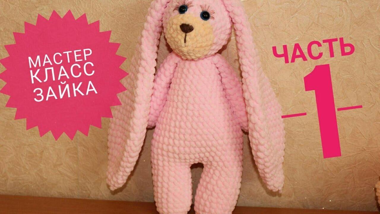вязаный зайка мякиш мастер класс часть 1 заяц крючком Knitted