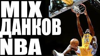 MIX ДАНКОВ NBA