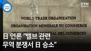 """日 언론 """"밸브 관련 무역 분쟁서 日 승소"""" / YTN…"""