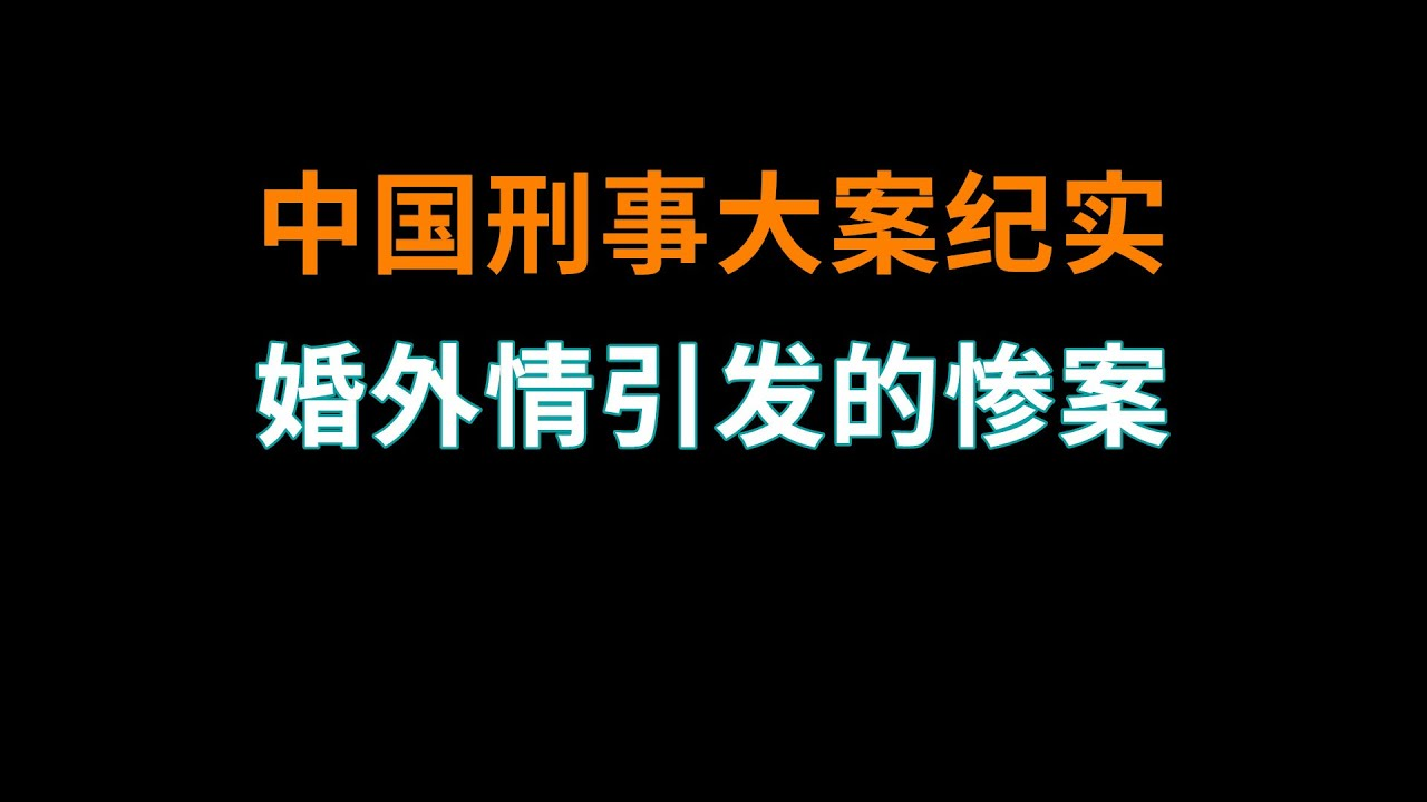 婚外情引发的惨案  9 19荆州长江浮尸案! | 中国刑事大案纪实 | 刑事案件要案记录