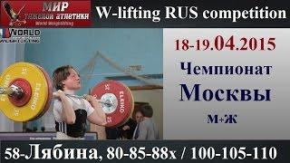 18-19.04.2015 (58-LYABINA, 80-85-88х/100-105-110) Moscow Championship