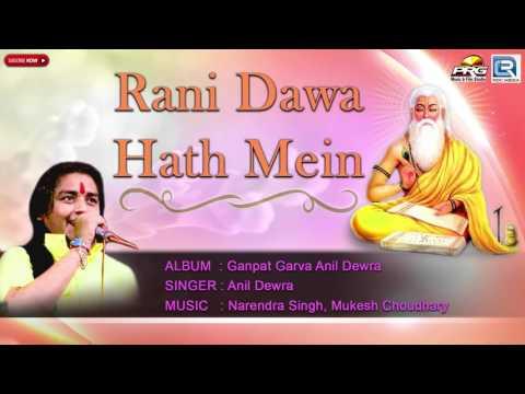 Rani Dawa Hath Mein | Anil Dewra | Rajasthani Bhajan | Audio Song 2017 | Satguru Bhajan