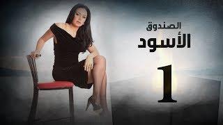 Episode 01 -  Al Sandooq Al Aswad Series | الحلقة الاولى - مسلسل الصندوق الاسود
