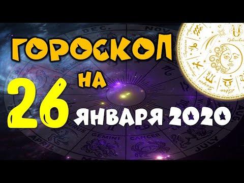 Гороскоп на завтра 26 января 2020 для всех знаков зодиака. Гороскоп на сегодня 26 января | Астрора