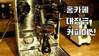 가정용 에스프레소 머신 이거 있으면 카페 안가도 됩니다…
