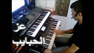 عز الحبايب - صابر الرباعي بعزفي و توزيعي Ezz El Habayeb - Covered by me
