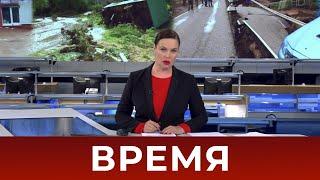 """Выпуск программы """"Время"""" в 21:00 от 09.07.2020"""