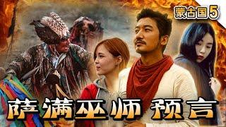 214集 蒙古国萨满巫师招魂附体,探寻让人不寒而栗的古老巫术 | 冒险雷探长Lei's adventure