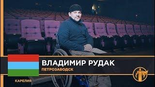 Россия Родина героев. Владимир Рудак, Петрозаводск Карелия