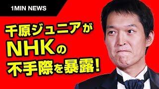 千原ジュニアが2日放送の「新春TV放談2018」で、NHKの不手際を明かした…...