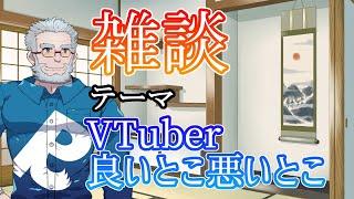 【雑談】Rおじ雑談生放送!!テーマ「VTuber良いとこ悪いとこ」 【VTuber】