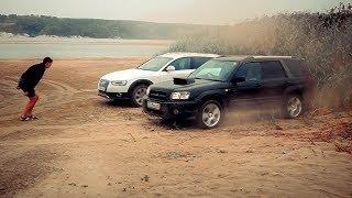 Принципиальный Заезд Audi Против Subaru Forester. Отожгла На Aуди Аллроад