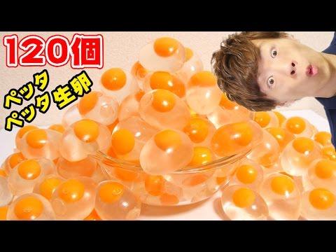 ペッタペッタ生卵120個買ってみた!!!