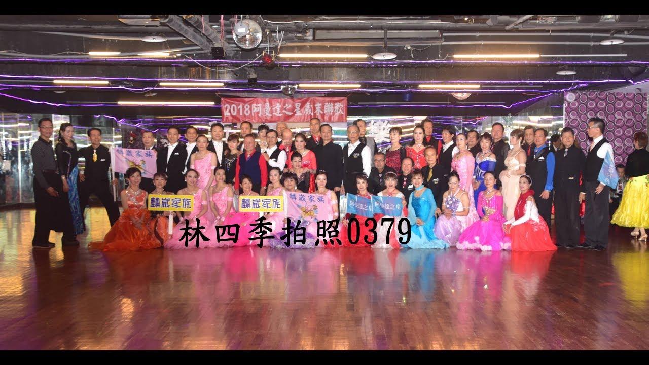 麟 崴 家族隊形舞 指導老師 鍾乙麟老師黃鈺崴老師 林四季錄製 台北阿曼達 107年12月30日