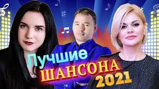 ТОП 100 САМЫХ ЛУЧШИХ ШАНСОНА ПЕСЕН 2021 ГОДА