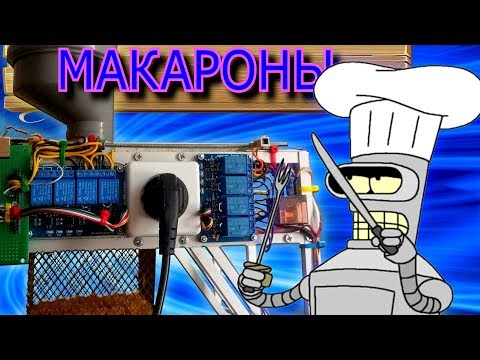 видео: РОБОТ-Кулинар своими руками