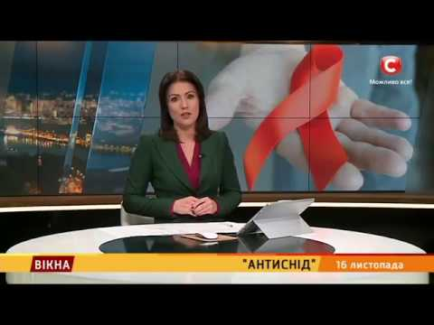 Киев: революция в лечении ВИЧ-позитивных пациентов (СТБ)