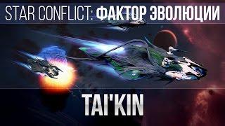 Star Conflict: Фактор Эволюции - Tai'Kin смотреть онлайн в хорошем качестве бесплатно - VIDEOOO