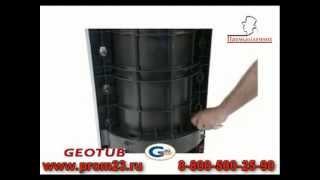 опалубка круглых колонн geoplast geotube(www.prom23.ru компания Промышленник продажа строительного оборудования Skype: prom23.ru 8-800-500-25-90 Пластиковая опалубка..., 2013-04-12T12:45:07.000Z)