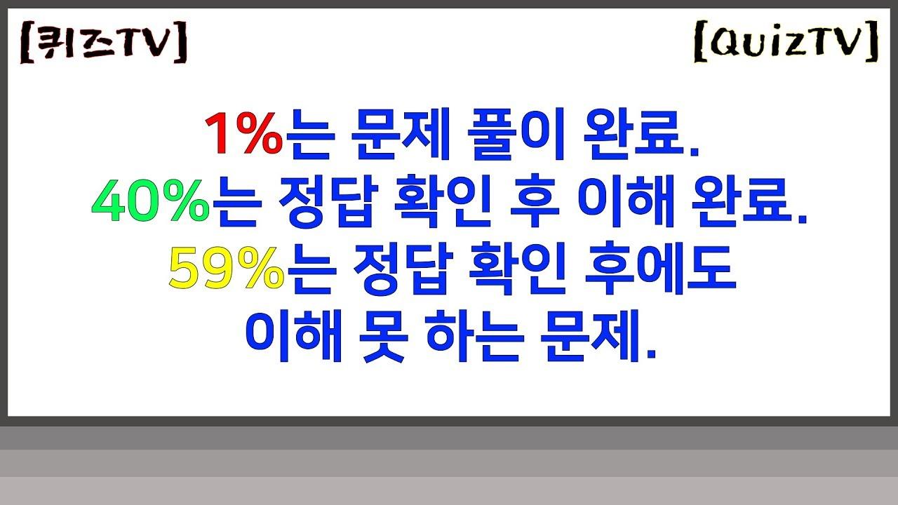 [퀴즈 TV] 1%는 문제 풀이 완료. 40%는 정답 확인 후 이해 완료. 59%는 정답 확인 후에도 이해 안 되는 문제.