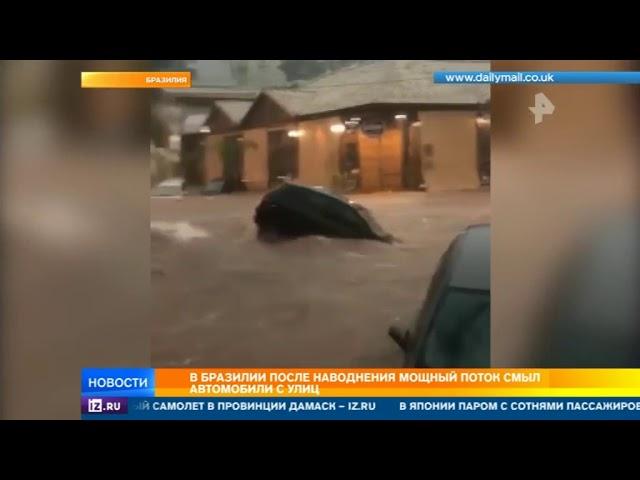 После наводнения мощный поток смыл автомобили с улиц в Бразилии