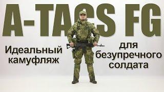 «A-Tacs FG» - безупречный камуфляж для естественных локаций средней лиственной полосы