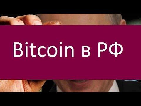Bitcoin в РФ. Особенности налогообложения