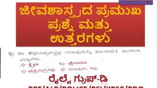 science part-2,  ಜೀವಶಾಸ್ತ್ರದ ಪ್ರಮುಖ ಪ್ರಶ್ನೆ ಮತ್ತು ಉತ್ತರಗಳು in kannada
