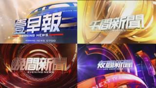 壹電視 Next TV 各節新聞 片頭開場畫面