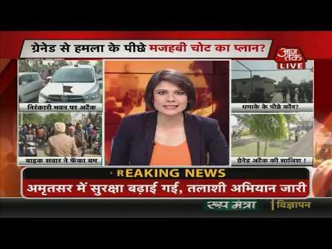 Amritsar: Nirankari Bhawan पर ग्रेनेड हमला, आतंकी Zakir Musa की साजिश तो नहीं?