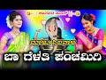 ಬಾ ಗೆಳತಿ ಪಂಚಮಿಗಿ | New Love💕💞 Feeling Janapada Song | Malu Nipanal Janapada Songs