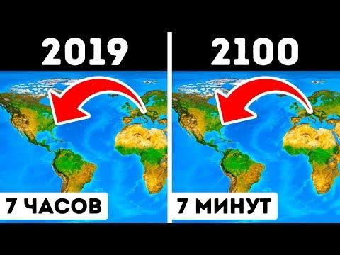К 2100 году