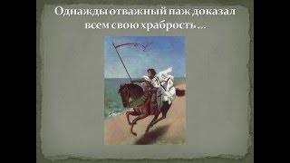 Бутрейлер к балладе В А  Жуковского КУБОК Группа 3