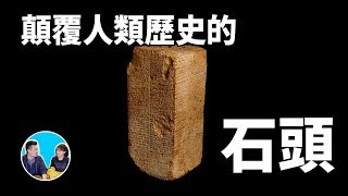 蘇美王表,一塊石頭揭秘人類誕生的真相 | 老高與小茉 Mr & Mrs Gao