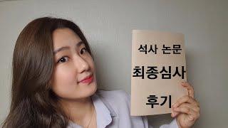 석사 논문 최종심사 후기-경희대ver
