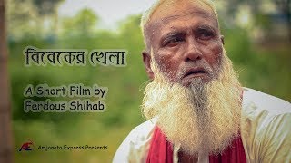 bangla short film bibeker khela bengali short film inspirational heart touching short film