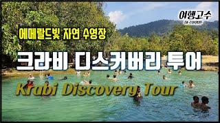 [Krabi Discovery Tour] 자연 온천에서…