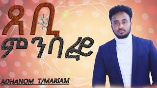 🇪🇷ጸቢቑ ምንባረይ Adhanom Tekelemariam (Vol #1) 2016